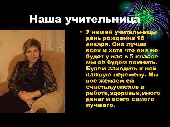 Наша учительница • У нашей учительницы день рождения 18 января. Она лучше всех и