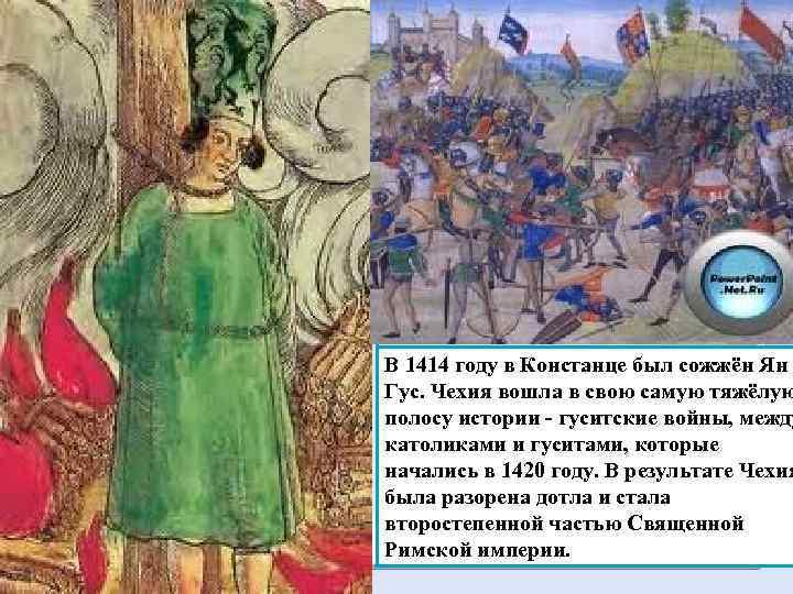 В 1414 году в Констанце был сожжён Ян Гус. Чехия вошла в свою самую