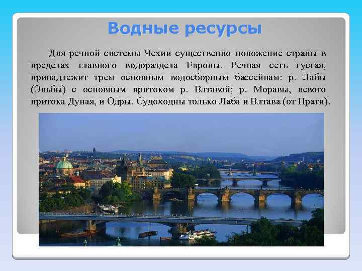 Водные ресурсы Для речной системы Чехии существенно положение страны в пределах главного водораздела Европы.