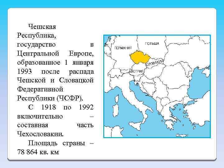 Чешская Республика, государство в Центральной Европе, образованное 1 января 1993 после распада Чешской и