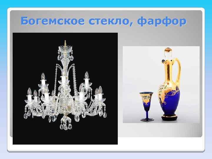 Богемское стекло, фарфор