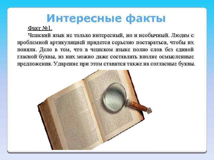 Интересные факты Факт № 1. Чешский язык не только интересный, но и необычный. Людям
