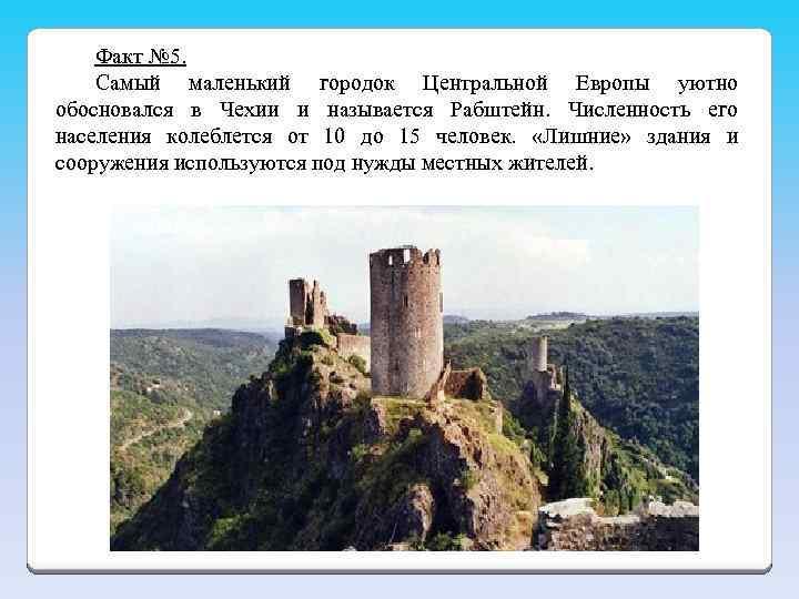 Факт № 5. Самый маленький городок Центральной Европы уютно обосновался в Чехии и называется