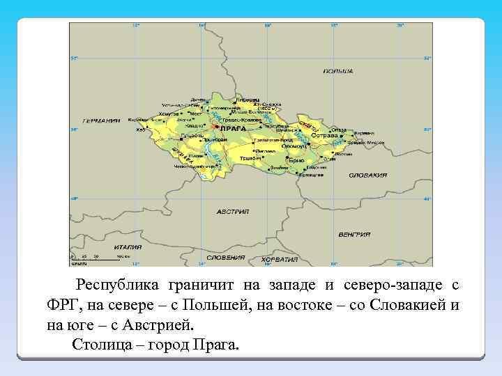 Республика граничит на западе и северо-западе с ФРГ, на севере – с Польшей,