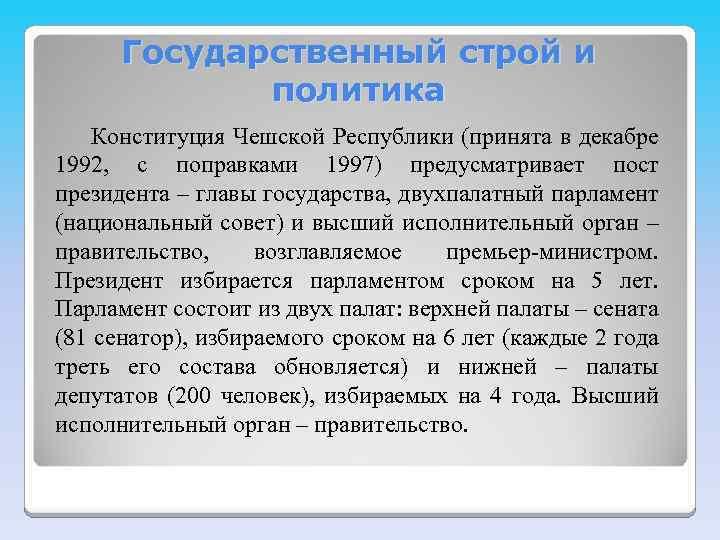 Государственный строй и политика Конституция Чешской Республики (принята в декабре 1992, с поправками 1997)