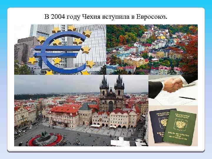 В 2004 году Чехия вступила в Евросоюз.