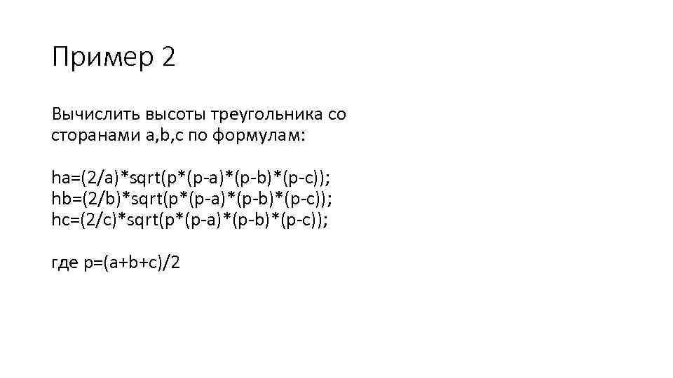 Пример 2 Вычислить высоты треугольника со сторанами a, b, c по формулам: ha=(2/a)*sqrt(p*(p a)*(p