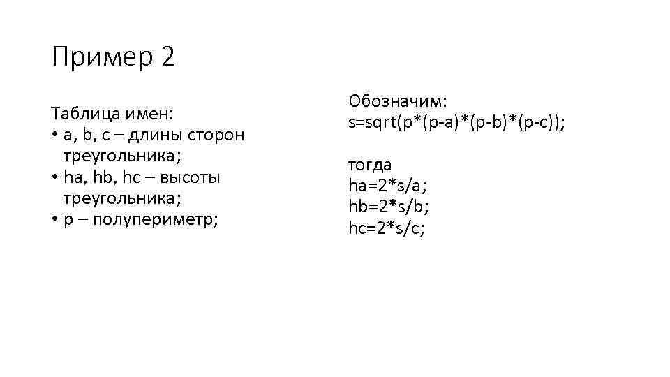 Пример 2 Таблица имен: • a, b, c – длины сторон треугольника; • ha,