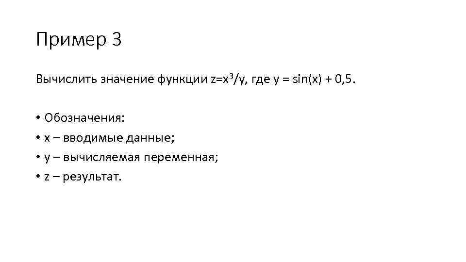 Пример 3 Вычислить значение функции z=x 3/y, где y = sin(x) + 0, 5.