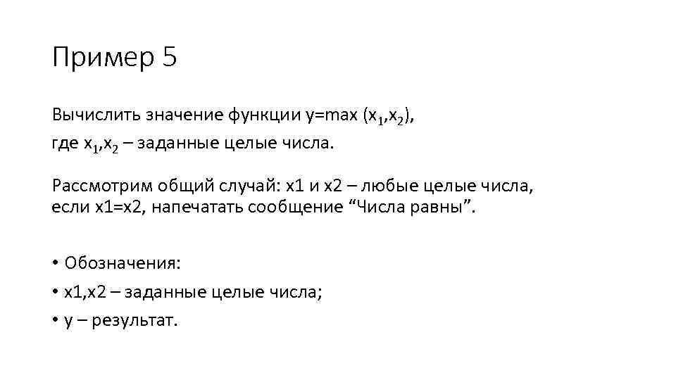 Пример 5 Вычислить значение функции y=max (x 1, x 2), где x 1, x