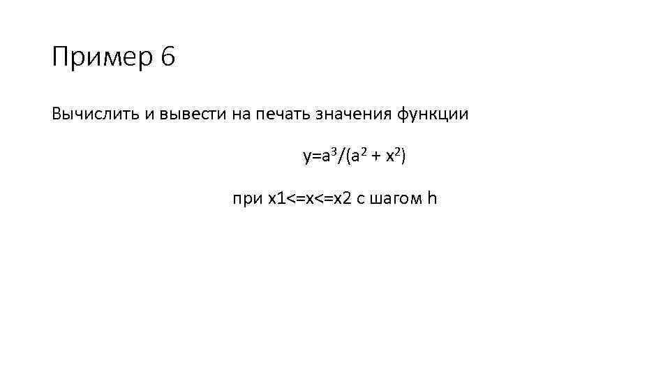 Пример 6 Вычислить и вывести на печать значения функции y=a 3/(a 2 + x