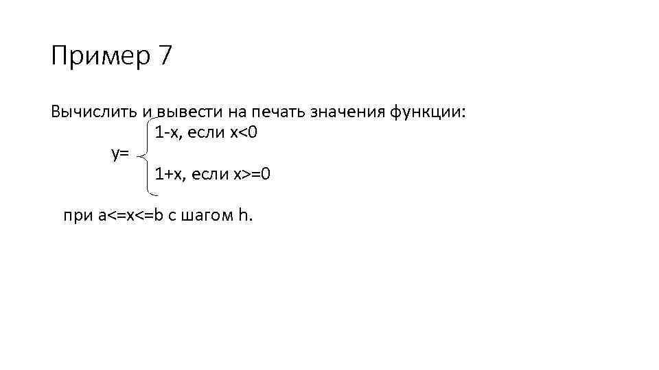 Пример 7 Вычислить и вывести на печать значения функции: 1 x, если x<0 y=