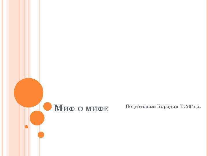 МИФ О МИФЕ Подготовил: Бородин Е. 204 гр.