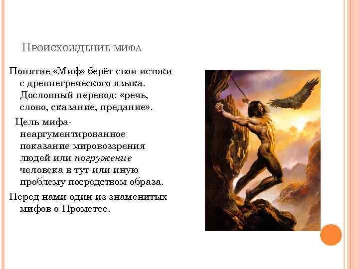 ПРОИСХОЖДЕНИЕ МИФА Понятие «Миф» берёт свои истоки с древнегреческого языка. Дословный перевод: «речь, слово,