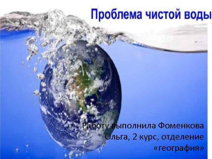Работу выполнила Фоменкова Ольга, 2 курс, отделение «география»