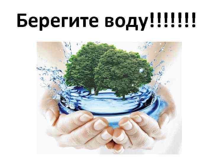 Берегите воду!!!!!!!