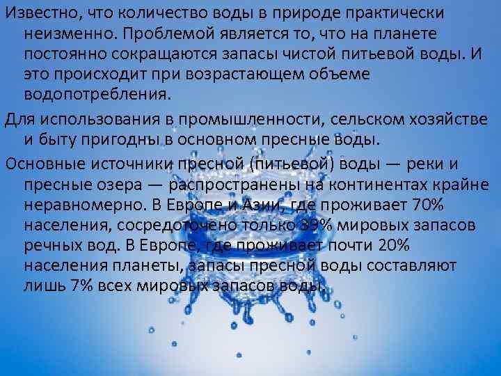 Известно, что количество воды в природе практически неизменно. Проблемой является то, что на планете