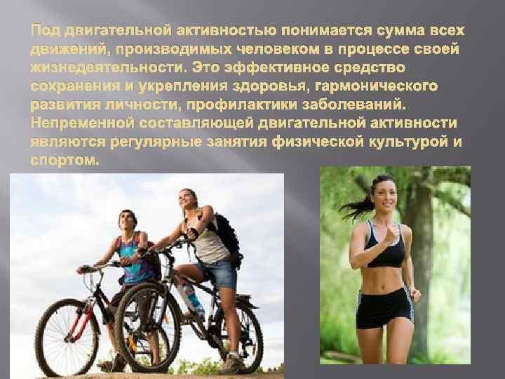 Под двигательной активностью понимается сумма всех движений, производимых человеком в процессе своей жизнедеятельности. Это