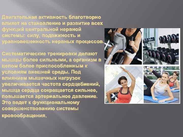 Двигательная активность благотворно влияет на становление и развитие всех функций центральной нервной системы: силу,