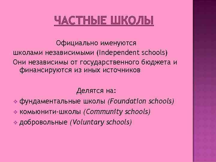 ЧАСТНЫЕ ШКОЛЫ Официально именуются школами независимыми (Independent schools) Они независимы от государственного бюджета и