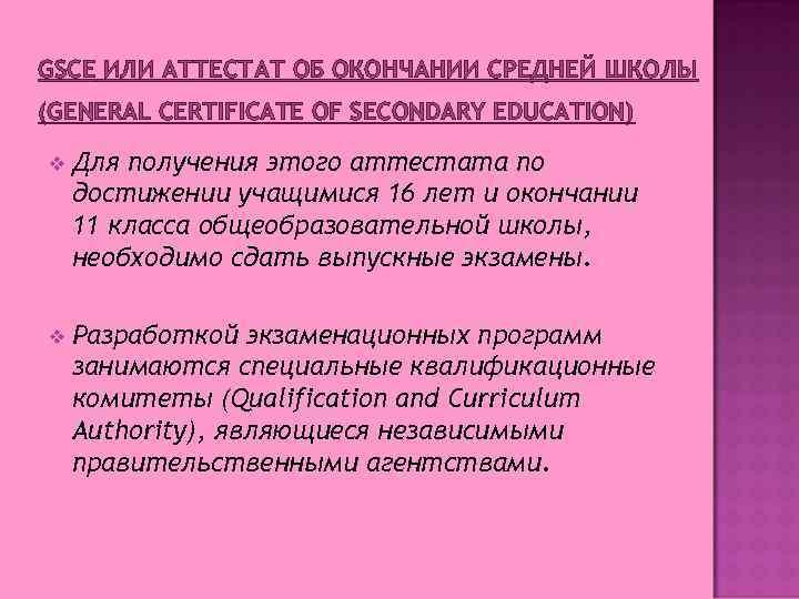 GSCE ИЛИ АТТЕСТАТ ОБ ОКОНЧАНИИ СРЕДНЕЙ ШКОЛЫ (GENERAL CERTIFICATE OF SECONDARY EDUCATION) v Для