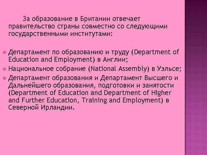 За образование в Британии отвечает правительство страны совместно со следующими государственными институтами: Департамент по