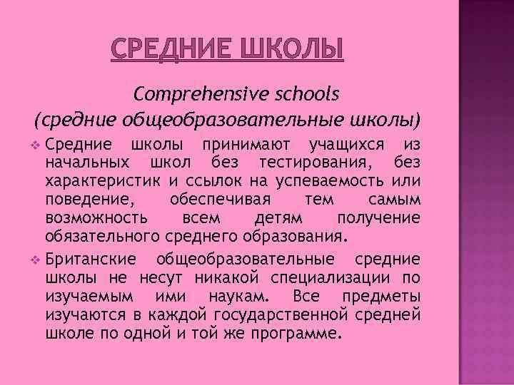 СРЕДНИЕ ШКОЛЫ Сomprehensive schools (средние общеобразовательные школы) Средние школы принимают учащихся из начальных школ
