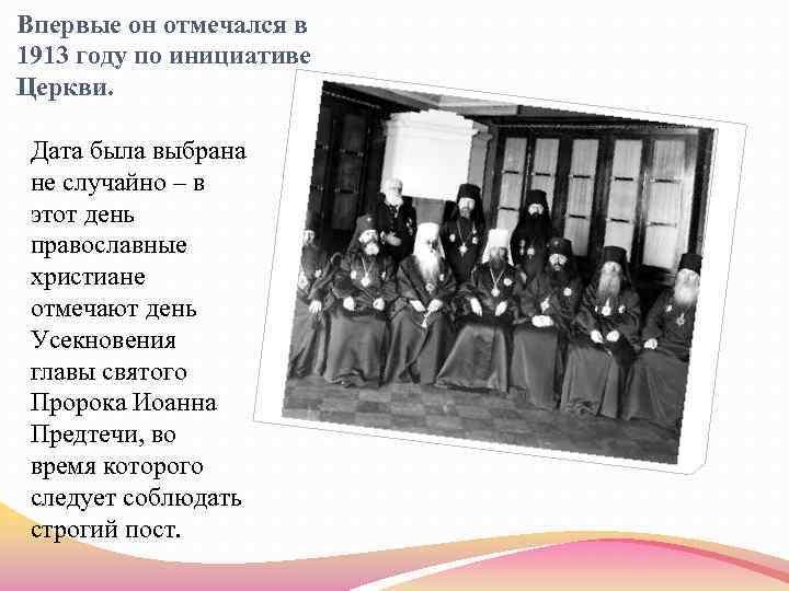 Впервые он отмечался в 1913 году по инициативе Церкви. Дата была выбрана не случайно