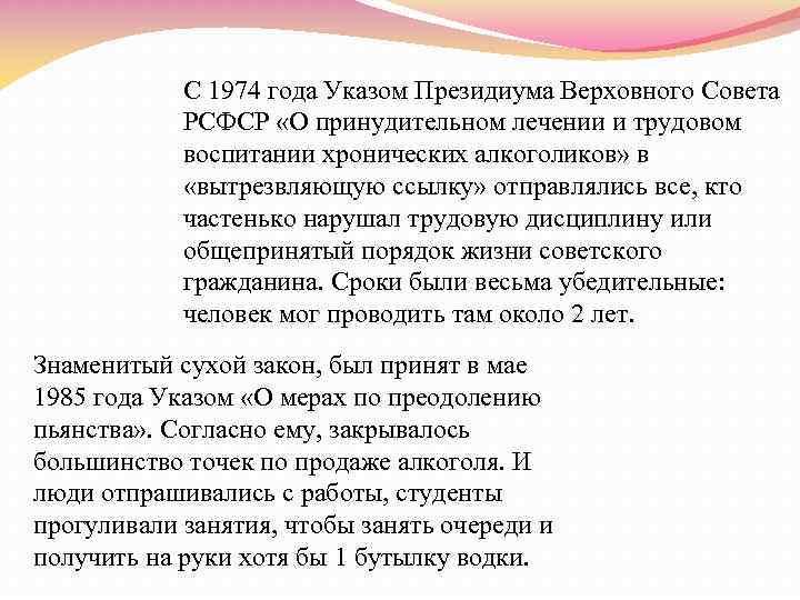 С 1974 года Указом Президиума Верховного Совета РСФСР «О принудительном лечении и трудовом воспитании