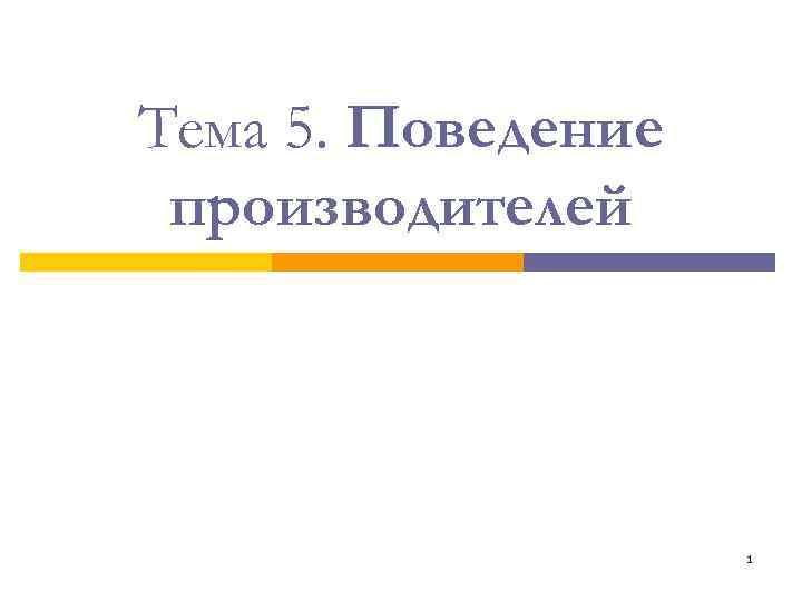 Тема 5. Поведение производителей 1