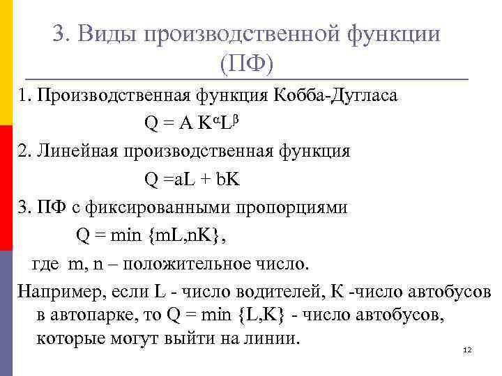 3. Виды производственной функции (ПФ) 1. Производственная функция Кобба-Дугласа Q = A K L