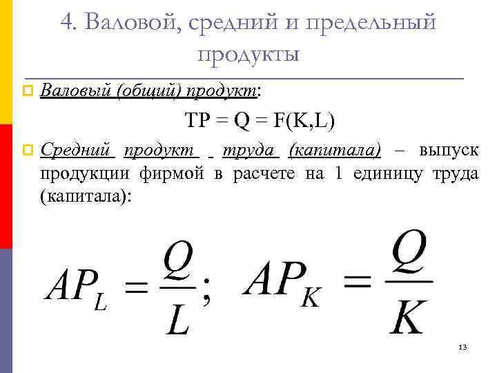 4. Валовой, средний и предельный продукты p Валовый (общий) продукт: ТР = Q =