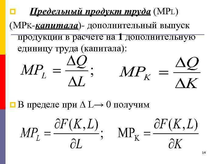 Предельный продукт труда (MPL) (MPK-капитала)- дополнительный выпуск продукции в расчете на 1 дополнительную единицу