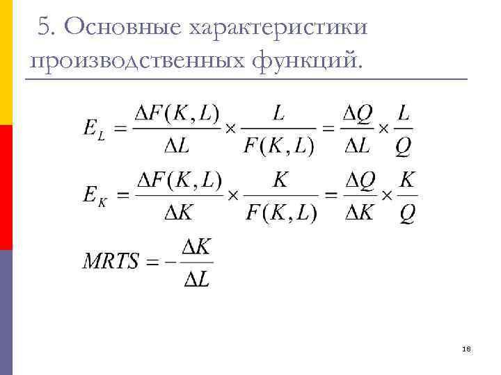 5. Основные характеристики производственных функций. 18