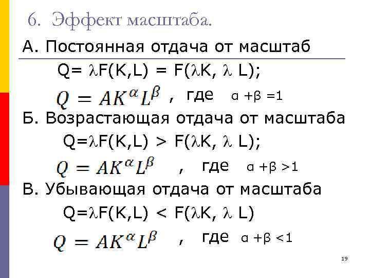 6. Эффект масштаба. А. Постоянная отдача от масштаб Q= F(K, L) = F( K,