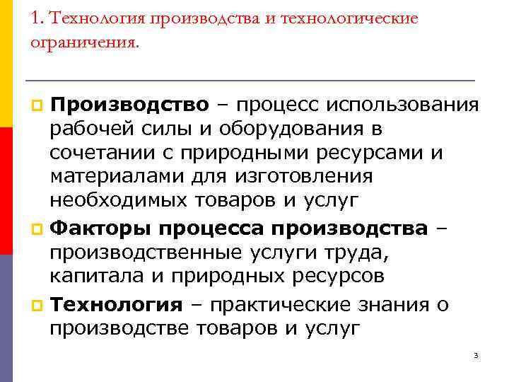 1. Технология производства и технологические ограничения. Производство – процесс использования рабочей силы и оборудования