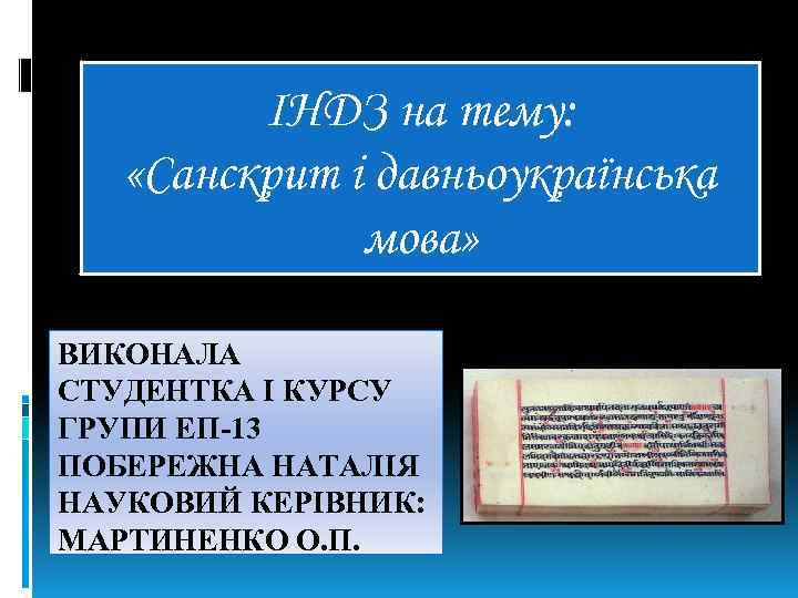 ІНДЗ на тему: «Санскрит і давньоукраїнська мова» ВИКОНАЛА СТУДЕНТКА І КУРСУ ГРУПИ ЕП-13 ПОБЕРЕЖНА