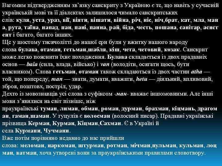 Вагомим підтвердженням зв'язку санскриту з Україною є те, що навіть у сучасній українській мові