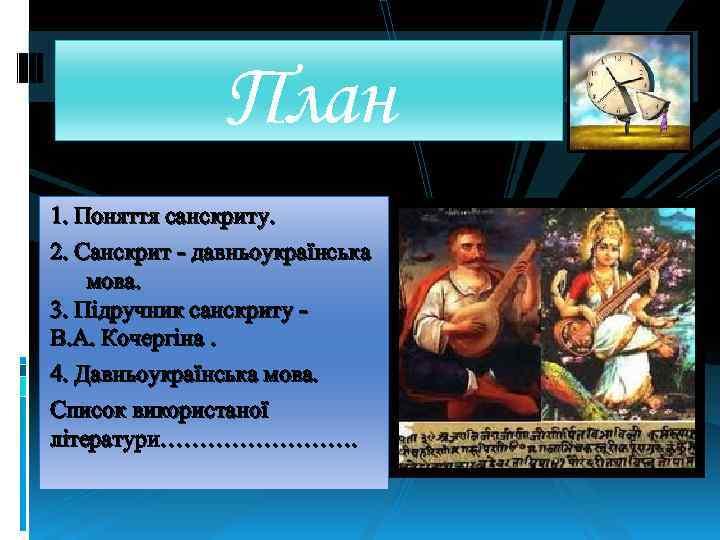План 1. Поняття санскриту. 2. Санскрит - давньоукраїнська мова. 3. Підручник санскриту - В.