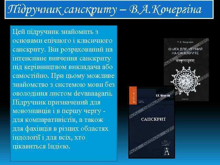 Підручник санскриту – В. А. Кочергіна Цей підручник знайомить з основами епічного і класичного