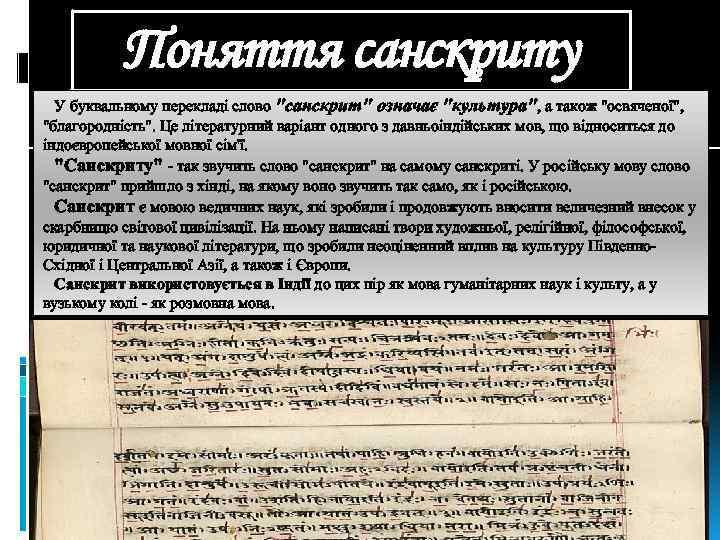 Поняття санскриту У буквальному перекладі слово