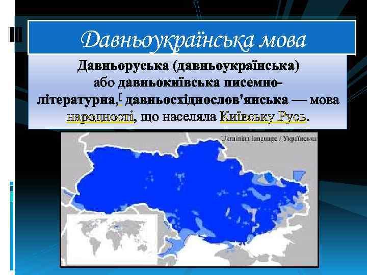 Давньоукраїнська мова Давньоруська (давньоукраїнська) або давньокиївська писемнолітературна, [ давньосхіднослов'янська — мова народності, що населяла
