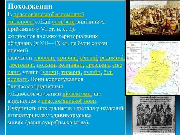 Походження Із праслов'янської етномовної спільності східні слов'яни виділилися приблизно у VI ст. н. е.