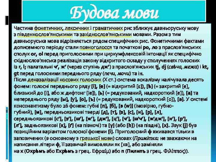 Будова мови Частина фонетичних, лексичних і граматичних рис зближує давньоруську мову з південнослов'янськими та
