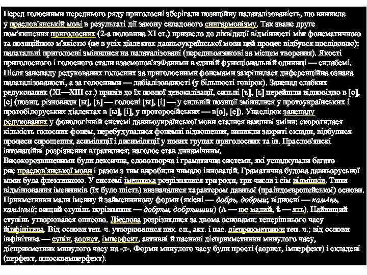 Перед голосними переднього ряду приголосні зберігали позиційну палаталізованість, що виникла у праслов'янській мові в