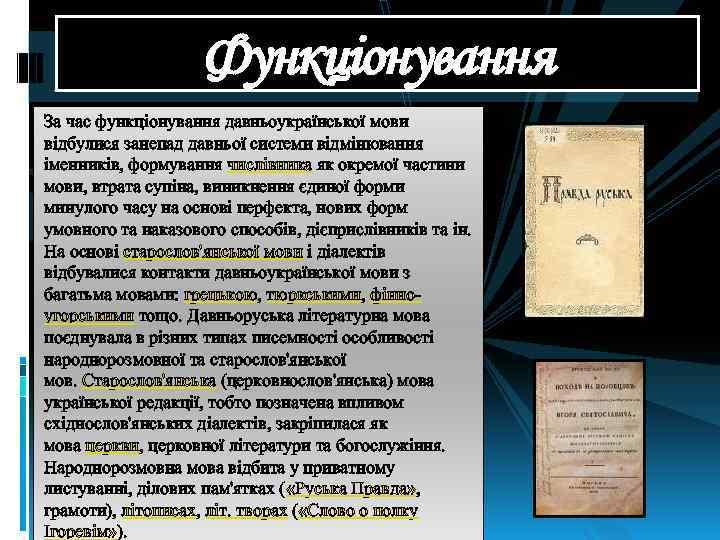 Функціонування За час функціонування давньоукраїнської мови відбулися занепад давньої системи відмінювання іменників, формування числівника