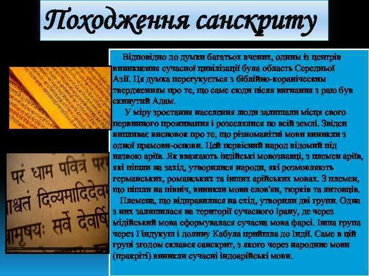 Походження санскриту Відповідно до думки багатьох вчених, одним із центрів виникнення сучасної цивілізації була