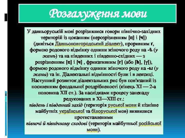 Розгалуження мови У давньоруській мові розрізнялися говори північно-західних територій із цоканням (нерозрізненням [ц] і