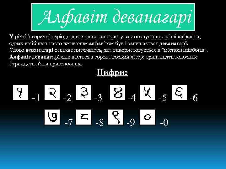 Алфавіт деванагарі У різні історичні періоди для запису санскриту застосовувалися різні алфавіти, однак