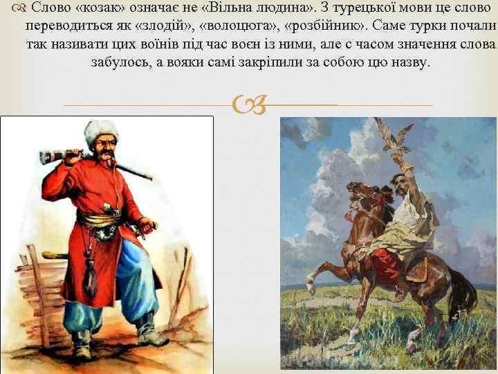 Слово «козак» означає не «Вільна людина» . З турецької мови це слово переводиться
